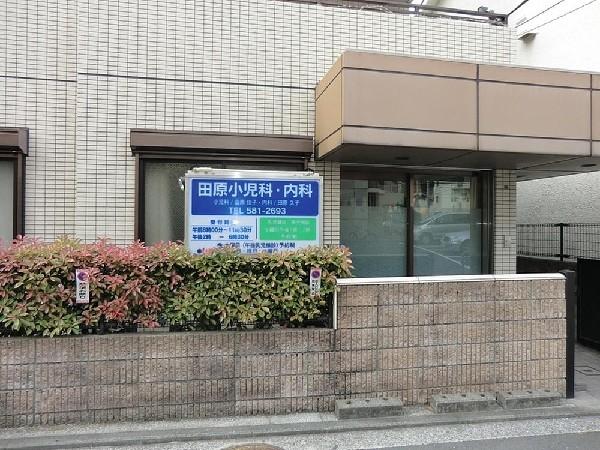 田原小児科内科医院(田原小児科内科医院まで1500m 地域には小児科もあり安心です。)