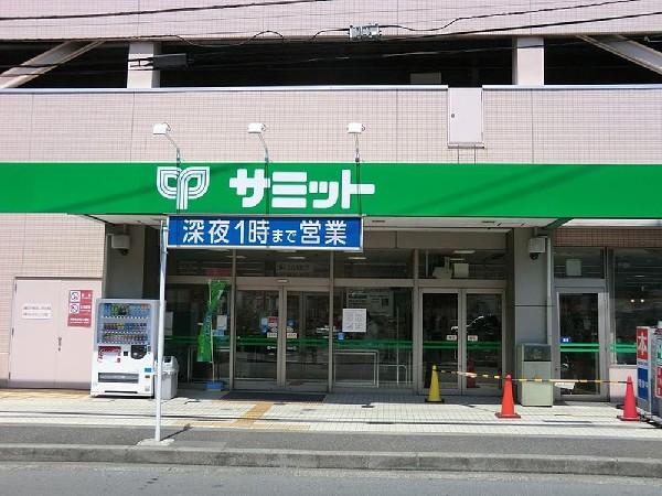 サミットストア菊名店(サミットストア菊名店まで550m 地域には大型スーパーもありお買い物便利。)
