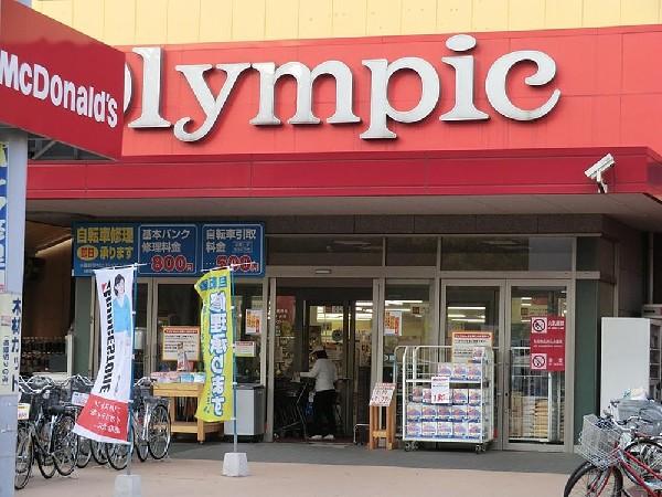 オリンピック大倉山店(オリンピック大倉山店まで1000m 地域には大型スーパーもありお買い物便利。)