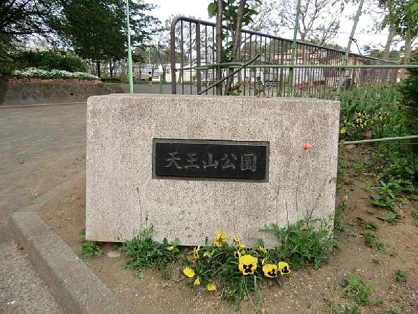 天王山公園(天王山公園まで260m)