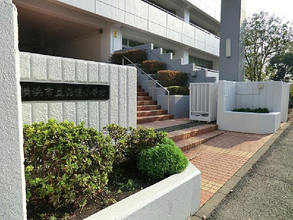 横浜市立品濃小学校(横浜市立品濃小学校まで450m)
