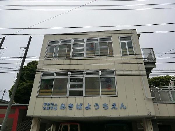 秋葉幼稚園(秋葉幼稚園まで1500m)
