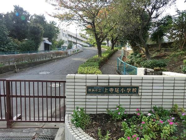 横浜市立上寺尾小学校(横浜市立上寺尾小学校まで400m 小学校近く♪お子様も通学も安心です♪)