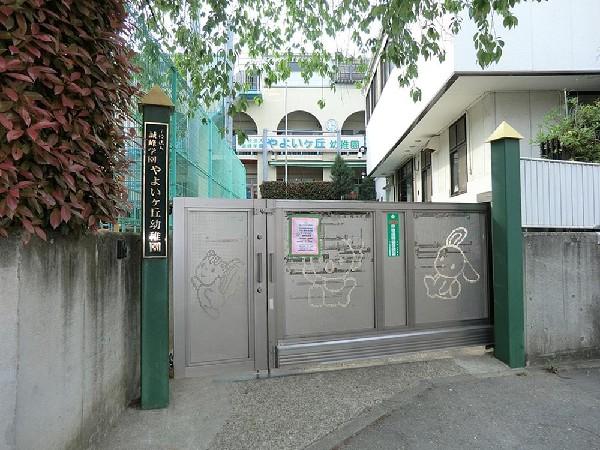 やよいケ丘幼稚園(やよいケ丘幼稚園まで1200m 幼稚園近くで通園安心です♪)
