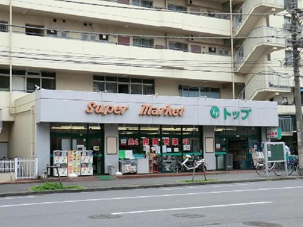 スーパー・トップ反町店(スーパー・トップ反町店まで1100m 地域には大型スーパーもありお買い物便利♪)