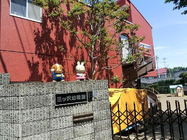 三ツ沢幼稚園(三ツ沢幼稚園まで800m 大きな園庭から子供たちの元気で明るい声が聞こえてきます!)