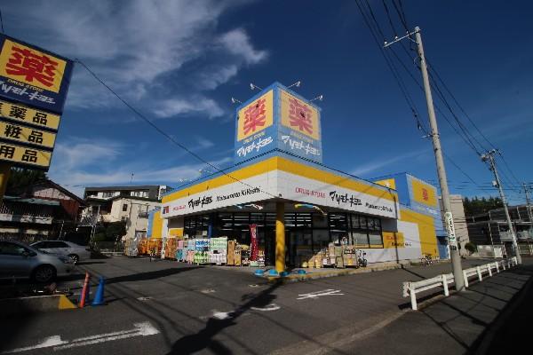 マツモトキヨシ日吉箕輪店(ドラッグストアを全国チェーンで行っている日本の大手企業です。品数や価格がウリです。)