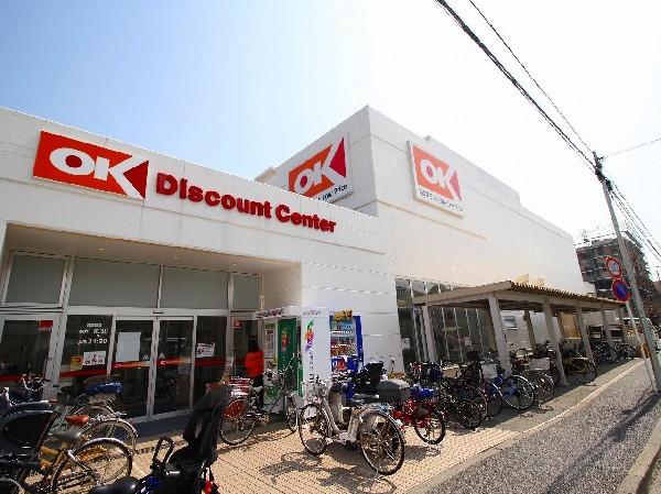 OKストア日吉店(食べ盛りのお子様がいるご家庭の強い味方、魅力の量・価格のスーパーが近くにあると、とても心強いです。休日のお買い物に便利です。)