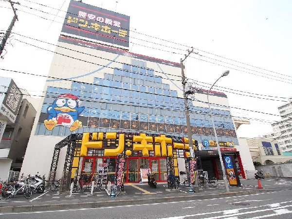 ドンキホーテ日吉店(ドン・キホーテ日吉店 食品スーパー化が進んでおり、精肉も取扱商品の一つになりました。)